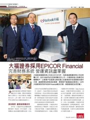 Data-World---Epicor-Success-Case-(Tai_Fook)-1