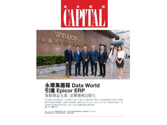 Data-World-Epicor-Success-Case-Winson-Plastic-1