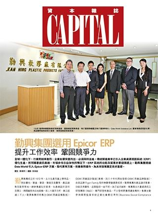 Data-World---Epicor-Success-Case-(Kan-Hing)-1